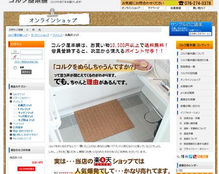 コルク屋本舗のお風呂マットカテゴリ