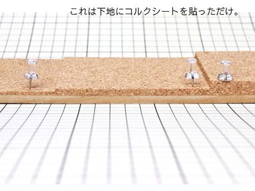 コルク板をボードに使う