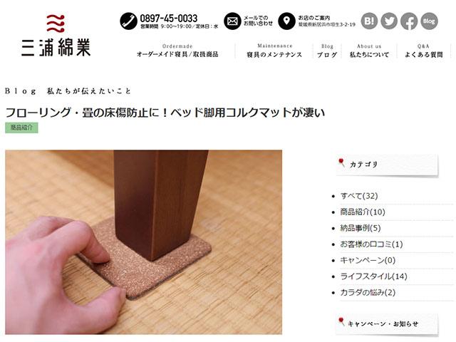三浦綿業さまのブログ