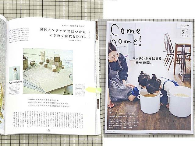 主婦と生活社のインテリア雑誌
