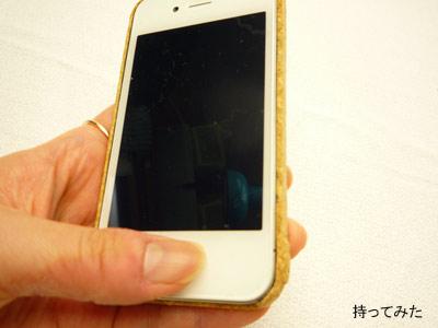 iphone4にコルクケースをつけて持ってみる