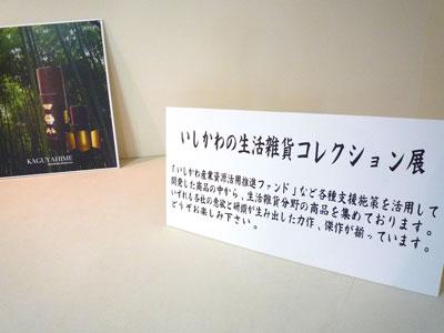 いしかわの生活雑貨コレクション展