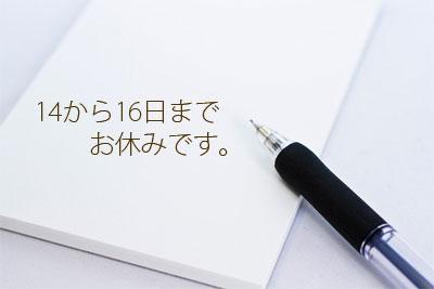 お盆休みのお知らせ2012
