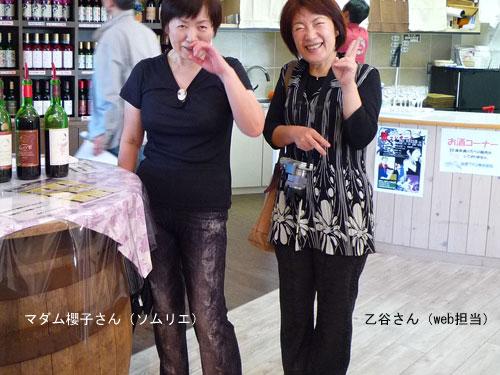 ワイン教室担当のマダムとスタッフさん