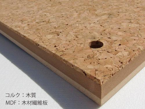 コルク、MDFは木質のため湿気を吸いやすい