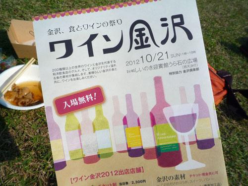 ワイン金沢2012