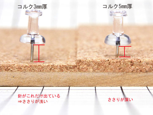 コルクシート3mmと5mmの厚み比較
