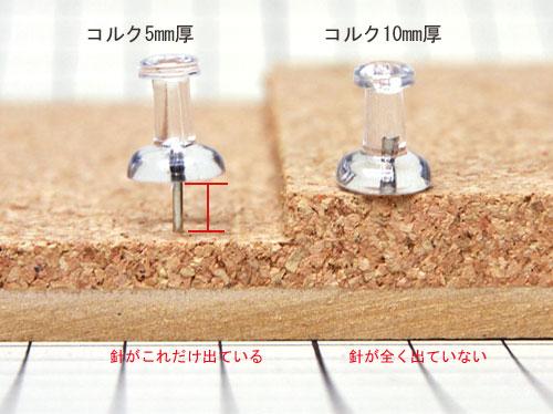 5mmと10mmのコルクシート比較