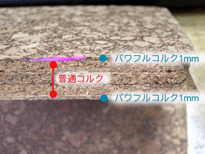 芯材に普通コルクを使用