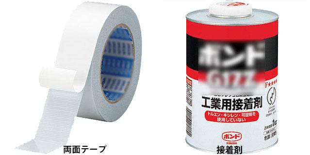 両面テープ 接着剤