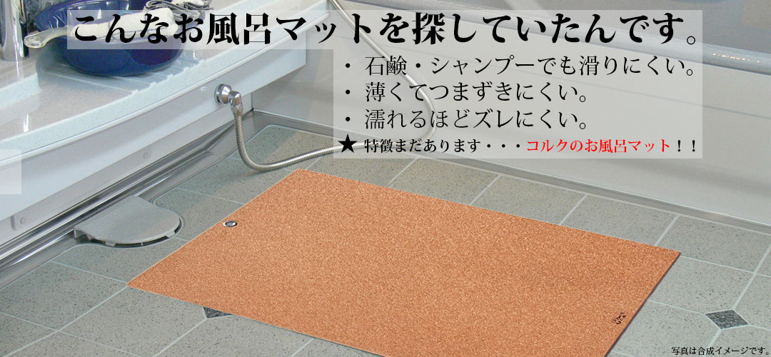 bathmat_top