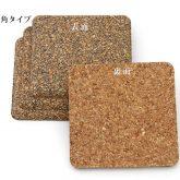 黒色四角タイプ床キズ防止マット 表面は黒色パワフルコルク  裏面はナチュラル色パワフルコルクを使用