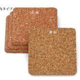 赤色四角タイプ床キズ防止マット 表面は赤色パワフルコルク  裏面はナチュラル色パワフルコルクを使用