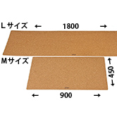 コルクのキッチンマット M/Lサイズ比較