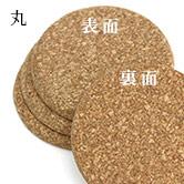 床キズ防止マットM 丸タイプ 商品イメージ