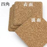 床キズ防止マットM 四角タイプ 商品イメージ
