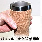 コルクシート 使用例(マグカップ)