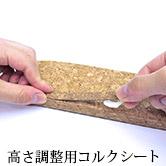 付属のコルクテープで高さ調整可能