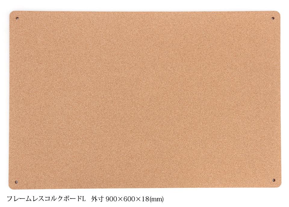 フレームレスコルクボード(Lサイズ)