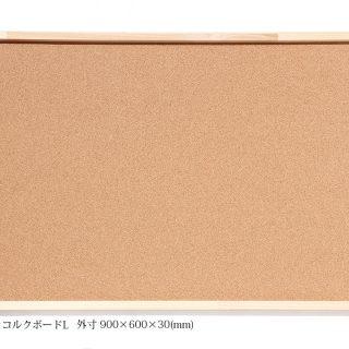 枠付きコルクボード(Lサイズ)