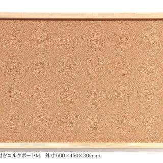 枠付きコルクボード(Mサイズ)